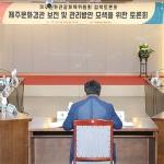 제주도의회, 문화경관 보전.관리 제도화 모색 토론회 개최