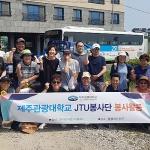 제주관광대 JTU봉사단, 거리 환경정화 활동 실시
