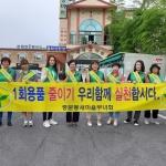 중문동새마을부녀회, 1회용품 안쓰기 캠페인 전개