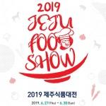 '제주의 맛과 멋 한자리에'...2019 제주식품대전 27일 개막