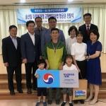 대한항공, 송산동 다문화가정 고향방문 사업에 항공권 지원
