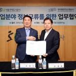 제주개발공사, 서울주택도시공사와 '서민주거문제 해결' 협약