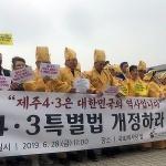 """상복 입은 제주4.3 유족들, """"국회, 4.3특별법 조속히 개정하라"""""""