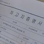 """'차고지 증명제' 세입자 원성, """"집 없는 것도 서러운데..."""""""