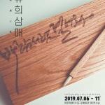 캘리그라피 작가 김초은 개인전 '유희삼매' 개최