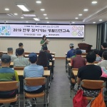 연동, 하반기 공공근로사업 참여자 안전교육