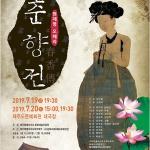 제주문화예술진흥원, 창작오페라 '춘향전' 제주 최초 공연