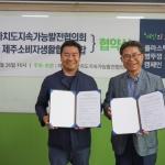 제주도지속가능발전협의회, 한살림제주와 '플라스틱 분리배출 캠페인' 협약