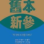 제주문화예술진흥원, '구본신참(舊本新參)'展 13일 개막
