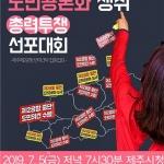 시민사회, 제2공항 강행 규탄 제3차 촛불집회 개최