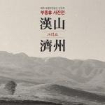 故 부종휴 선생 사진전 '한산 그리고 제주' 5일 개막
