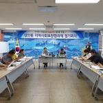 영천동지역사회보장협의체, 7월 정기회의 개최