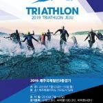 2019 제주국제철인3종대회 14일 개최