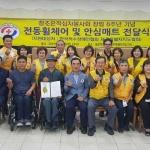 참조은적십자, 창립 8주년 기념 행사 개최