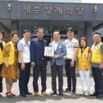 제주장례식장, '희망나눔 명패 달기 운동' 동참