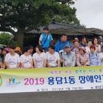 용담1동 장애인지원협의회, 장애인가족 자연문화탐방 개최