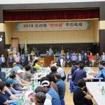 2019 오라동 한마음 주민축제 개최