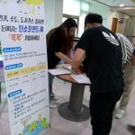 용담2동, 탄소포인트제 가입 주민 홍보