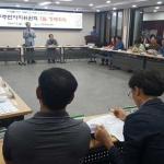 연동주민자치위원회, 7월 정례회의 개최