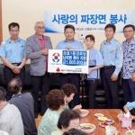 상효1동 경로당, 환아의 치료비 지원성금 기탁