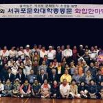 서귀포문화대학총동문, 화합한마당
