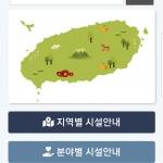 제주사회복지협의회, 복지서비스 앱 '제주복지통' 개통