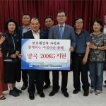법무부 법무보호위원 수눌음위원회, '사랑나눔 쌀' 200kg 지원