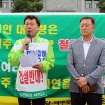 민주평화당 양윤녕 위원장, '제2공항 반대' 제주 도보행진 돌입