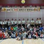 제주영송학교, 장애인식개선을 위한 찾아가는 예술공연