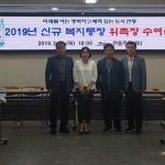 연동주민센터,  신규 복지통장 위촉장 수여식