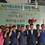 제주 이동노동자 노동환경 개선 '혼디쉼팡' 개소