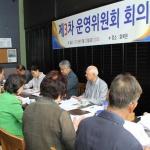 제주자원봉사협의회, '제3차 운영위원회 회의' 개최