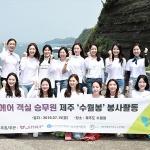 진에어 객실승무원들, 제주 수월봉 해안 환경정화 활동