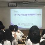 한림고, '2019 주민참여 예산학교' 프로그램 운영