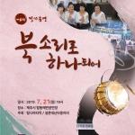 설문대여성센터 난타동아리 제6회 정기공연, 21일 탑동해변공연장