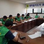 새마을지도자표선면협의회, 7월 정기총회 개최