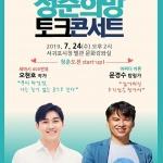 서귀포YWCA, '청춘희망토크콘서트' 참가자 모집
