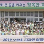 수원초, 예술꽃 씨앗학교 디자인 여름캠프 운영