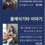 함덕고, '여름음악학교 기획 프로그램' 운영
