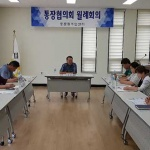 중문동, 7월 통장회의 개최