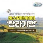 '숨겨진 제주매력 찾아간다'...JDC 버스킹아카데미, 20일 첫 강좌
