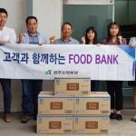 aT제주지역본부, 따뜻한 나눔 'FOOD BANK' 행사