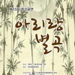 한국국악협회 제주지회, 제13회 정기공연 '아리랑별곡' 개최