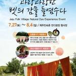 제주민속촌, '과랑과랑한 벳듸 감물들염수다' 체험 행사