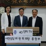 대일기계공업사 홍창부 대표, 법무보호공단에 40인치 TV 기부