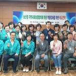 송산동지역사회보장협의체, '역량강화를 위한 비교견학' 운영