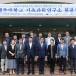 제주대 기초과학연구소, 중점연구소 현판식 개최