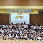 제주지역경제교육센터, 제주사대부중 '경제 골든벨' 개최