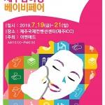 제주국제컨벤션센터, '제12회 제주맘아랑베이비페어' 박람회 개최
