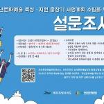 제주문화예술재단, 청년문화예술 육성 위한 설문조사 시행